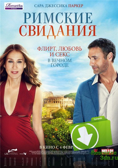 Римские свидания / All Roads Lead to Rome (2015) WEB-DLRip