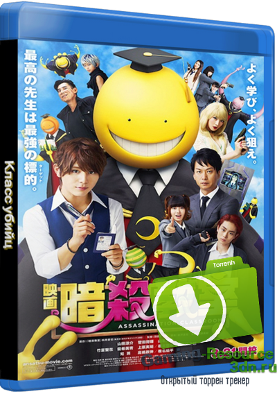 Класс убийц / Assassination Classroom / Ansatsu kyôshitsu (2015) BDRip 720p