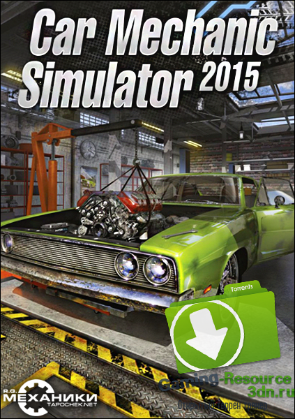 Car Mechanic Simulator 2015 (RUS / ENG) [Repack] от R.G. Механики