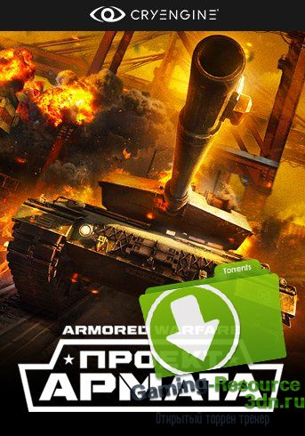 Armored Warfare: Проект Армата [11.05.16] (2015)