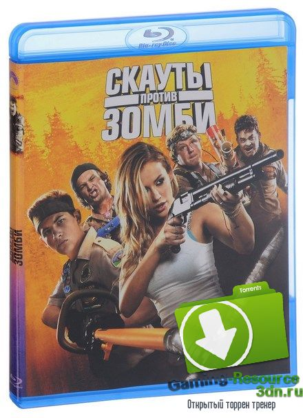 Скауты против зомби / Scouts Guide to the Zombie Apocalypse (2015) HDRip-AVC