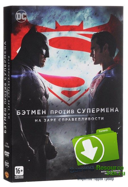 Бэтмен против Супермена: На заре справедливости / Batman v Superman: Dawn of Justice (2016) DVD5