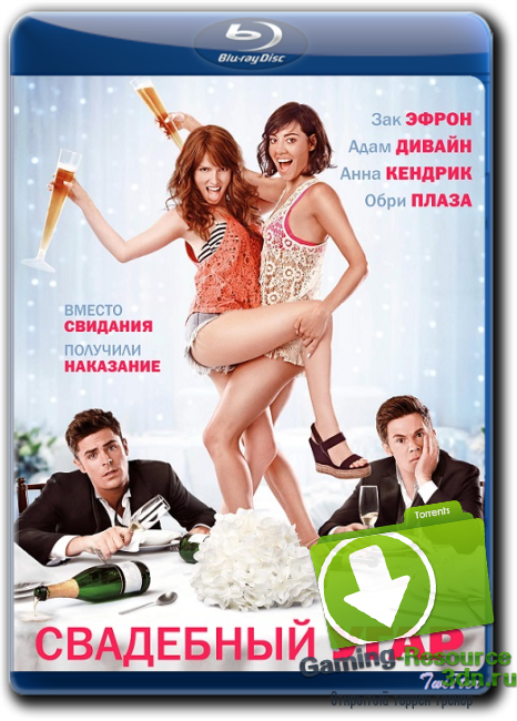 Свадебный угар / Mike and Dave Need Wedding Dates (2016) BDRip