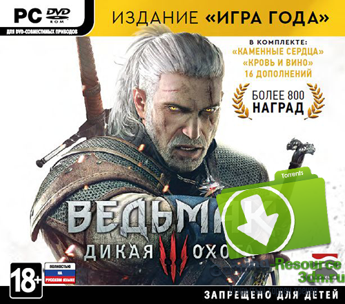 Ведьмак 3: Дикая Охота - Игра Года| The Witcher 3: Wild Hunt - Game of the Year Edition (RUS/ENG) [Repack]