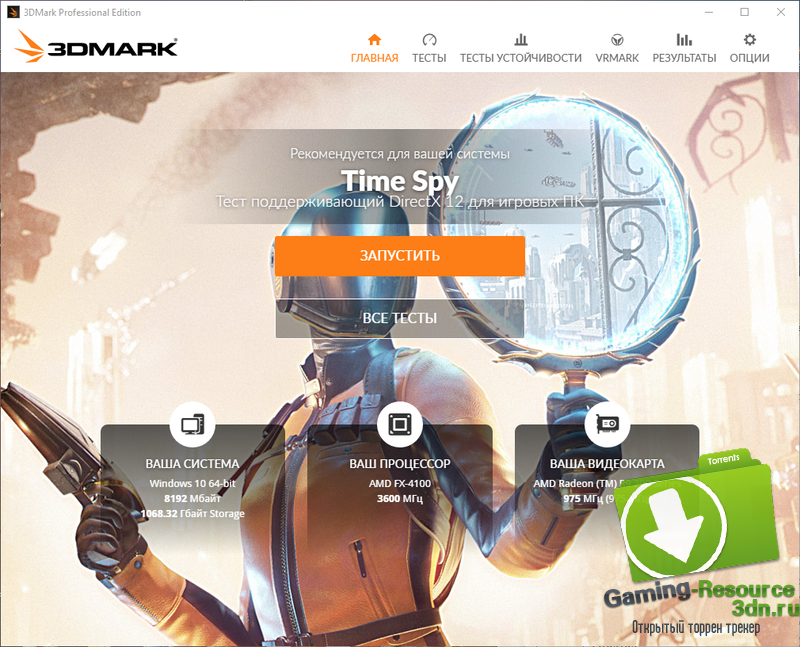 Futuremark 3DMark Time Spy ( 2.1.2973 ) Professional\Advanced Edition original русский язык by Jack Sparrowww6