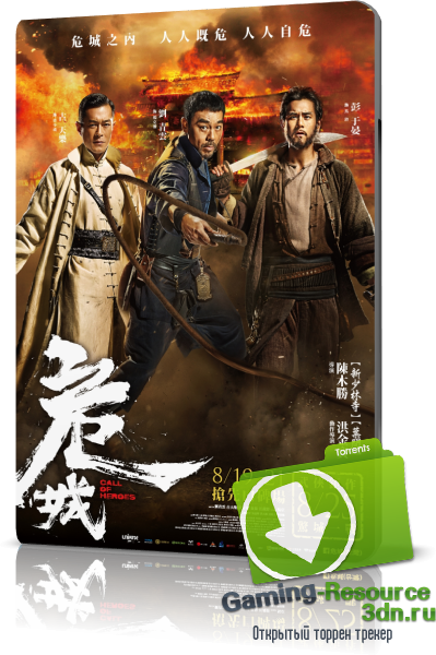 Зов героев / Call of Heroes / The Deadly Reclaim / Wei cheng jian ba (2016) WEBRip-AVC