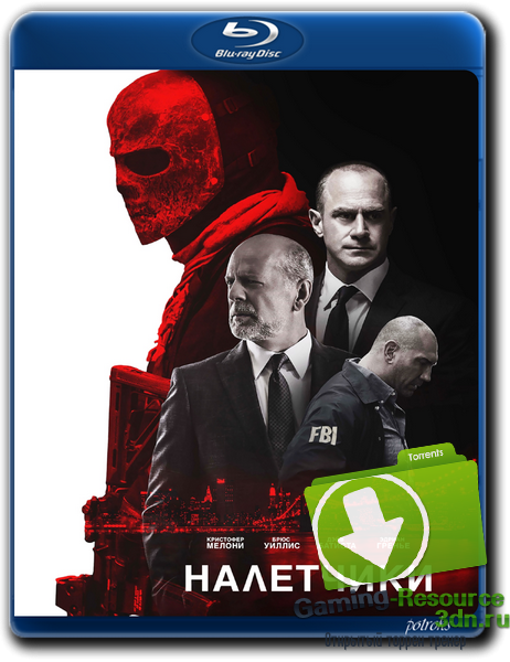 Налетчики / Marauders (2016) BDRip-AVC