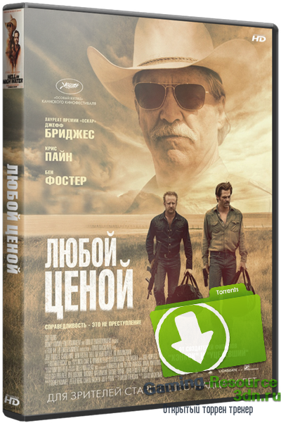 Любой ценой / Hell or High Water (2016) BDRip 720p