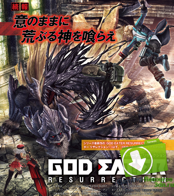 God Eater: Resurrection (Namco Bandai Games) (RUS/ENG/MULTi) от CPY + Игра по сети (Voksi)