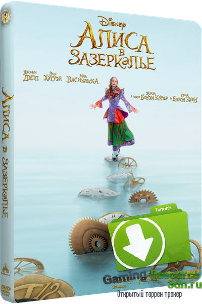 Алиса в Зазеркалье / Alice Through the Looking Glass (2016) DVD9