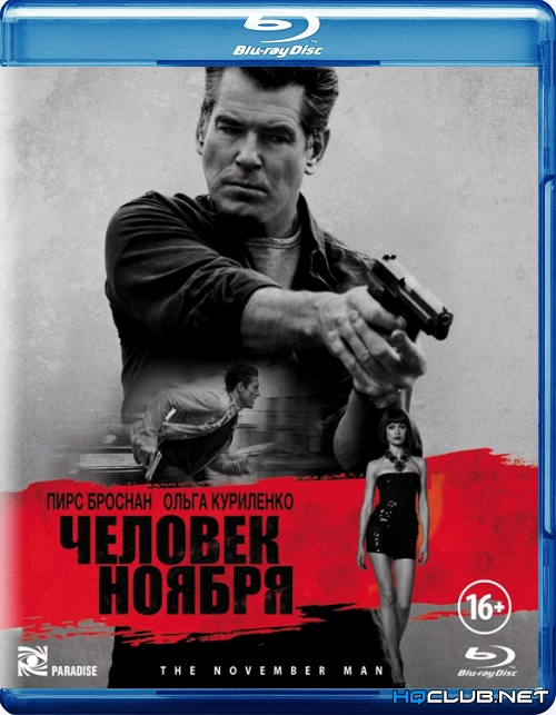 Человек ноября / The November Man (2014) BDRip-AVC от HQCLUB | US Transfer | Лицензия