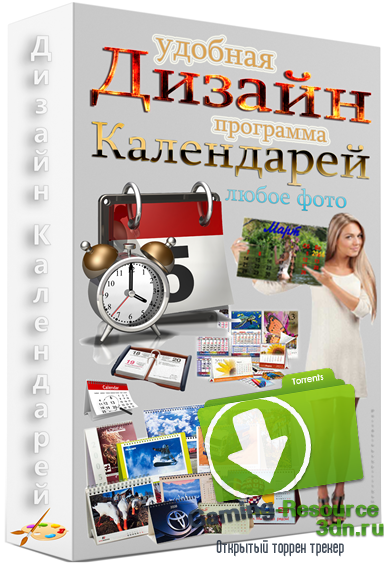 Дизайн Календарей 10.0 (2016) PC | Portable by Spirit Summer