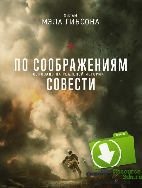 По соображениям совести / Hacksaw Ridge (2016) DVDScr (Звук с CAMRip)