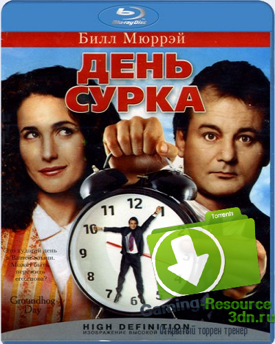 День сурка / Groundhog Day (1993) BDRip 1080p