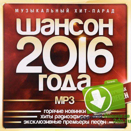 скачать сборник лучших песен 2016