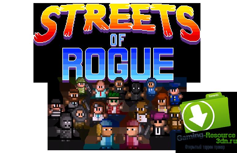Скачать игру streets of rogue через торрент