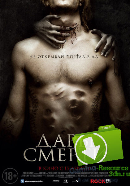Дары смерти / The Devil's Candy (2015) HDRip
