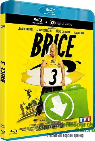 Супер Брис / Brice 3 (2016) BDRip 720p
