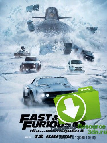 Форсаж 8 / The Fate of the Furious (2017) CAMRip