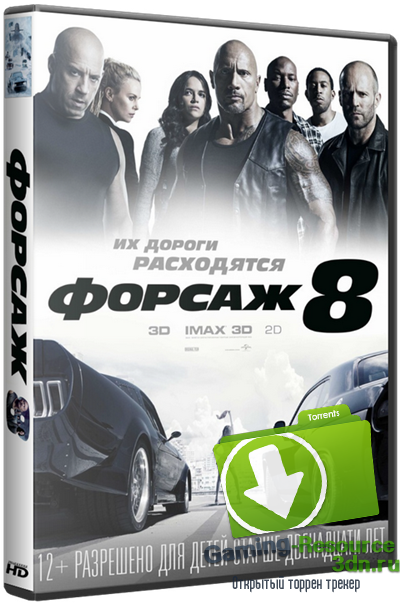 Форсаж 8 / The Fate of the Furious (2017) TC 1080p | Звук с TS