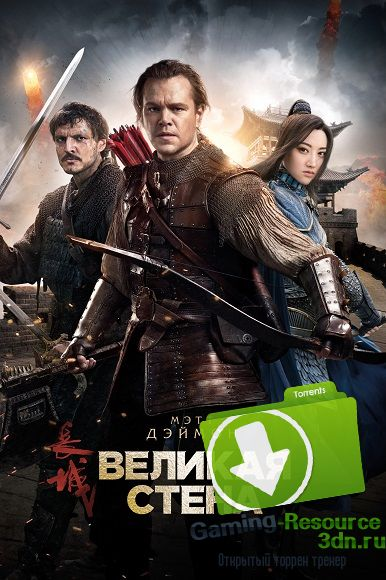 Великая стена / The Great Wall (2016) HDRip-AVC
