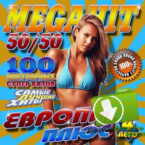 Сборник - Европа Плюс. Megahit №4 (2017) MP3