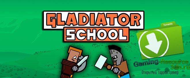 Gladiator School v0.75_394
