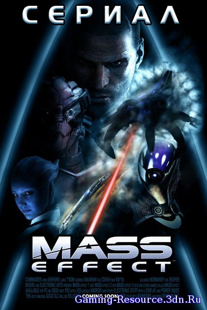 Масс Эффект / Mass Effect [S01] (2014) WEB-DL 720p