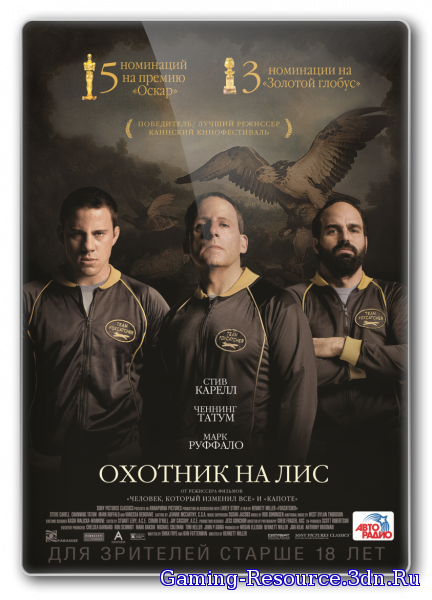 Охотник на лис / Foxcatcher (2014) HDTVRip