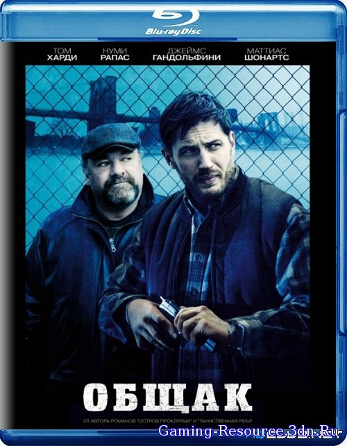 Общак / The Drop (2014) BDRip
