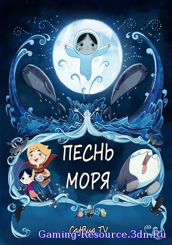 Песнь моря / Song of the Sea (2014) HDRip