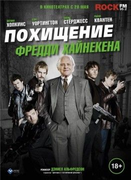 Похищение Фредди Хайнекена / Kidnapping Mr. Heineken (2015) BDRip 720p