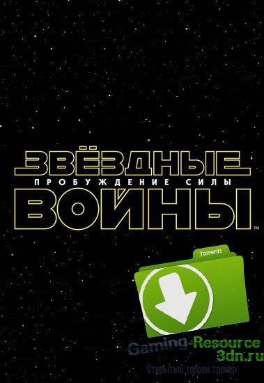 Звёздные войны: Пробуждение силы / Star Wars: Episode VII - The Force Awakens (2015) HD