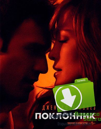 Поклонник / The Boy Next Door (2015) WEB-DLRip