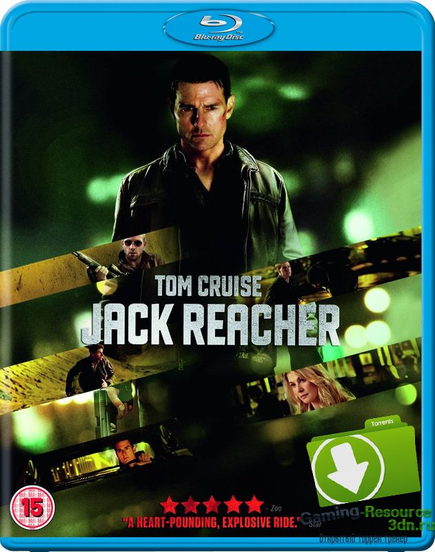 Джек Ричер / Jack Reacher (2012) 1080p BDRip