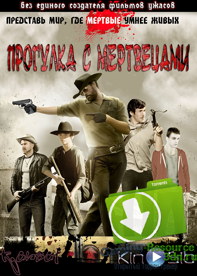 Прогулка с мертвецами / Walking with the Dead (2015) WEB-DL 720p