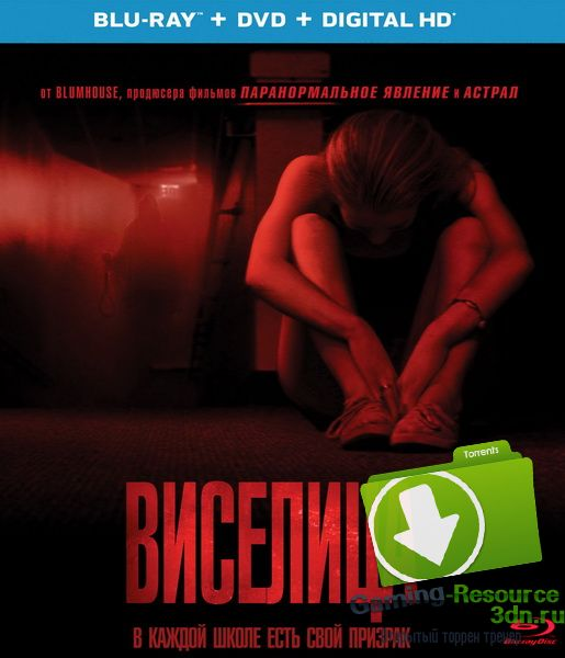 Виселица / The Gallows (2015) HDRip