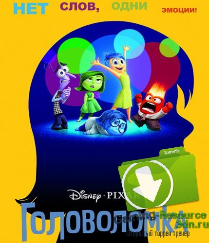 Головоломка / Inside Out (2015) HDTV 720p