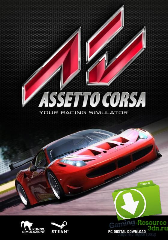 Assetto Corsa [v 1.3.1] [RUS / ENG] (2015) | Steam-Rip от Let'sPlay