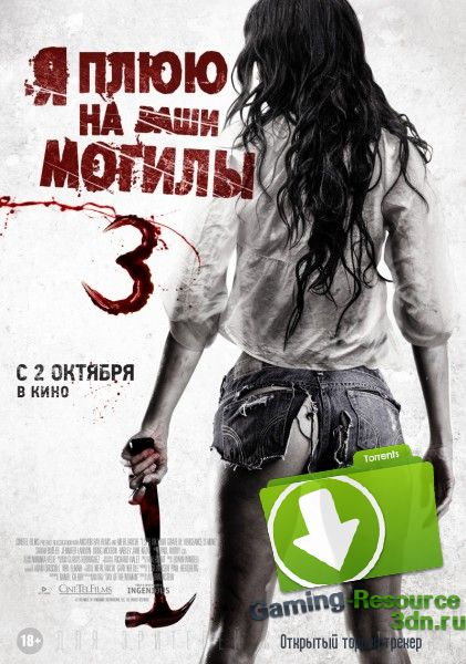 Я плюю на ваши могилы 3 / I Spit on Your Grave 3 (2015) HDRip