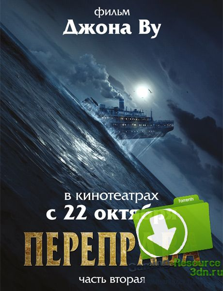 Переправа 2 / The Crossing 2 (2015) WEB-DL 1080p