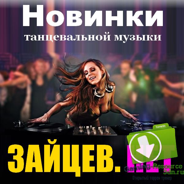 Скачать бесплатно mp3 новинки музыки танцевальные