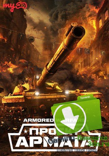 Armored Warfare: Проект Армата [0.10.1550] (2015) PC | Online-only