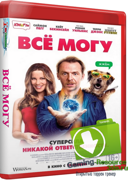 Всё могу / Absolutely Anything (2015) DVDRip