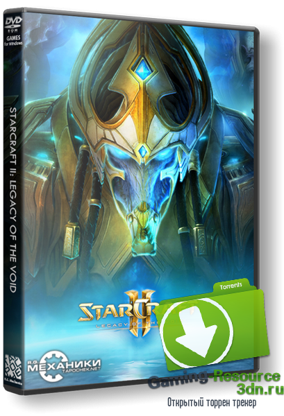 StarCraft 2: Legacy of the Void (2015) PC | RePack от R.G. Механики