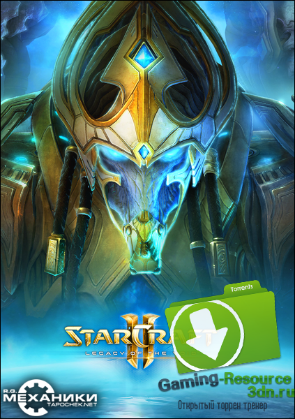 StarCraft II: Legacy of the Void (RUS|ENG) [RePack] от R.G. Механики