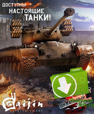 War Thunder [1.53.8.80] (2012) PC | Online-only