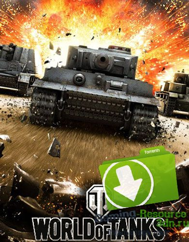 World Of Tanks [0.9.13.60] (2012) PC