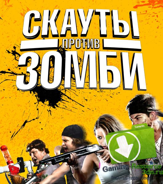 Скауты против зомби / Scouts Guide to the Zombie Apocalypse (2015) BDRip 720p