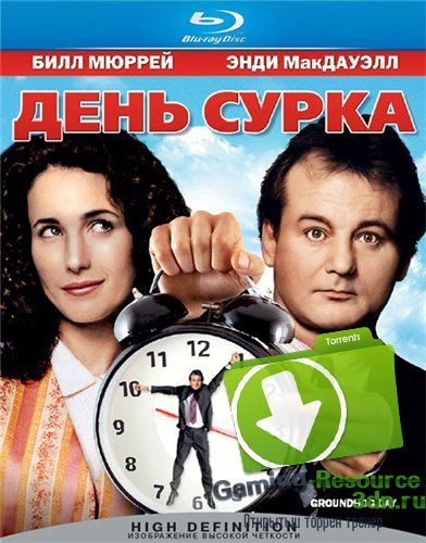 День Сурка / Groundhog Day (1993) BDRip 720p